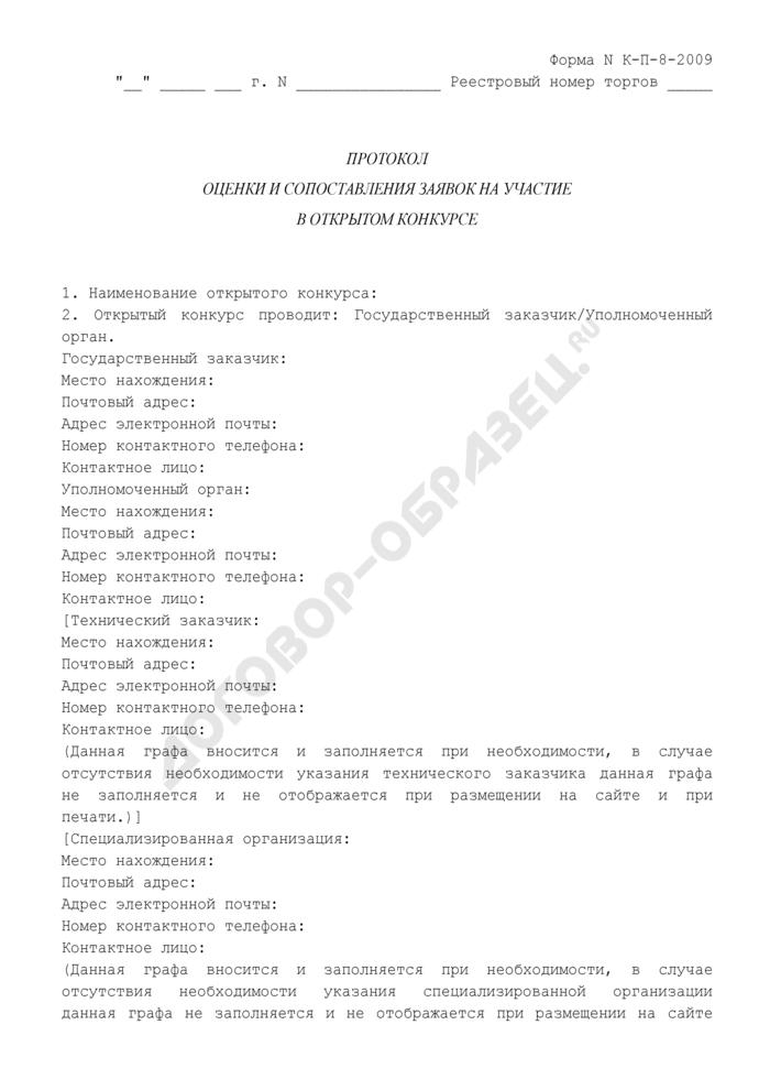 Протокол оценки и сопоставления заявок на участие в открытом конкурсе, составляемый при размещении заказов путем проведения торгов. Форма N К-П-8-2009. Страница 1