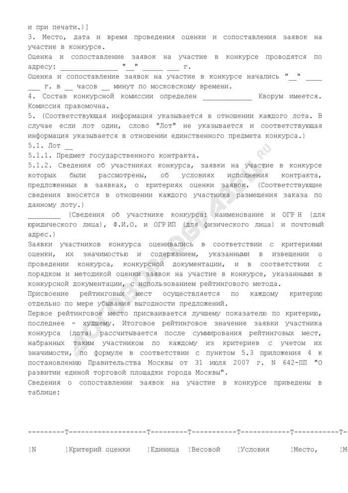 Протокол оценки и сопоставления заявок на участие в открытом конкурсе, составляемый при размещении заказов путем проведения торгов. Форма N К-П-8-2009. Страница 2