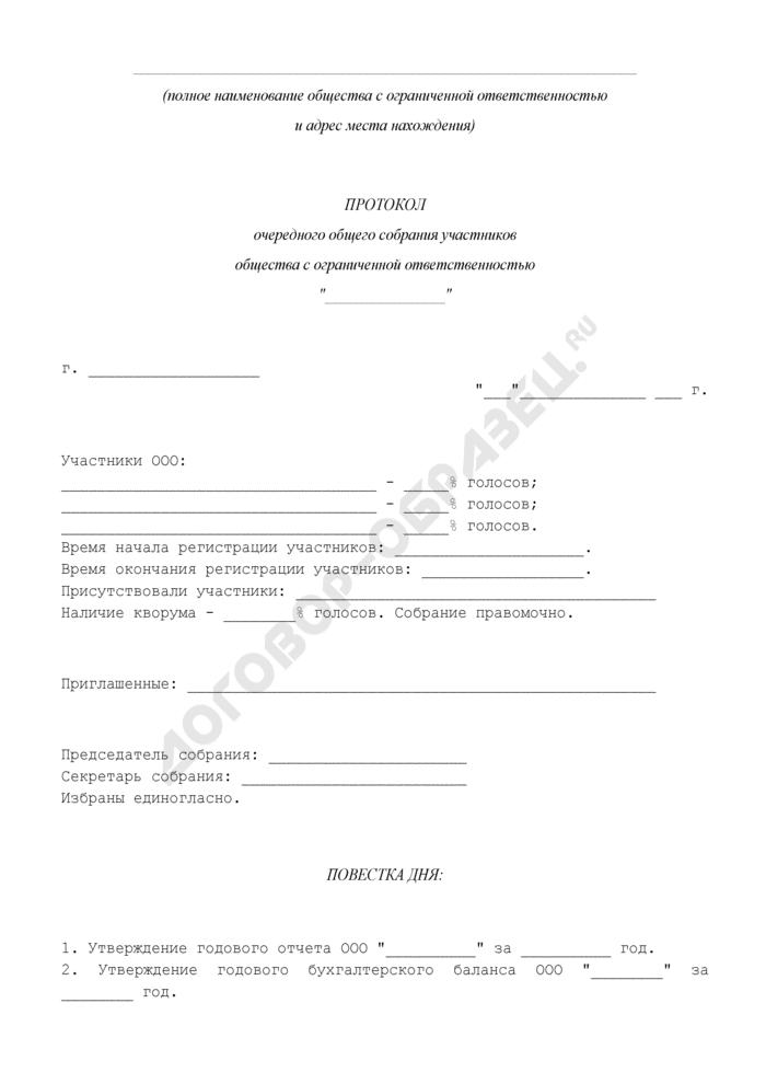 Протокол очередного общего собрания участников общества с ограниченной ответственностью об утверждении годовых отчетов и годового бухгалтерского баланса общества с ограниченной ответственностью. Страница 1