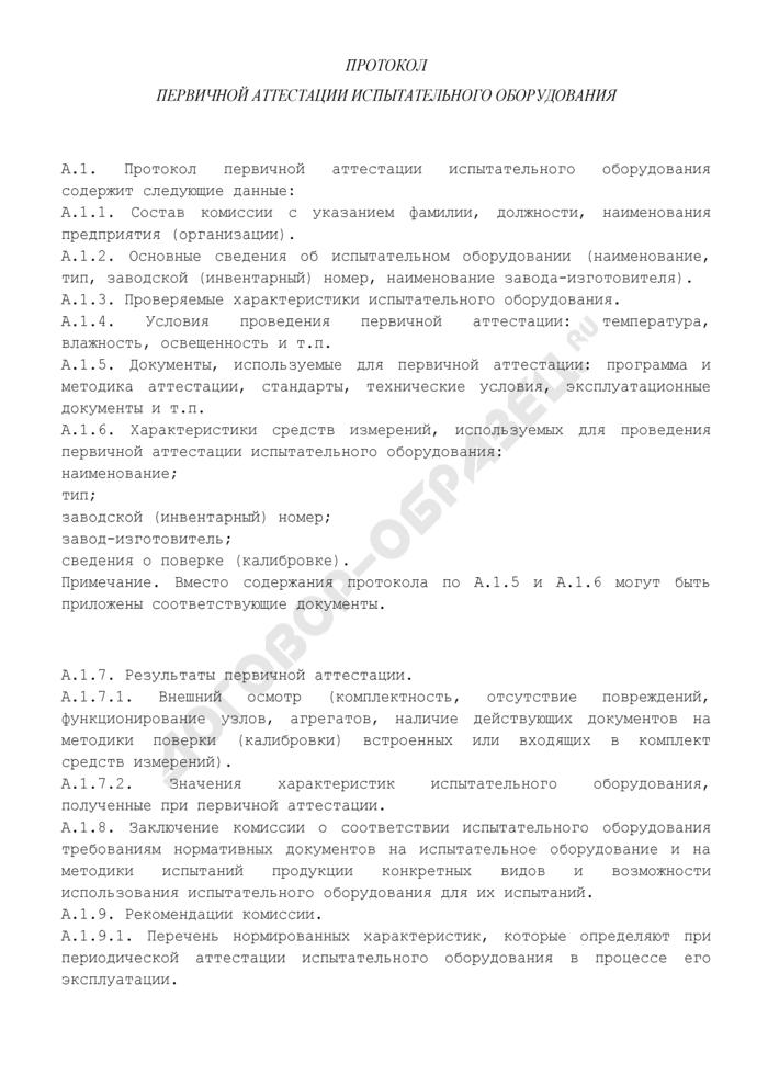 Протокол первичной аттестации испытательного оборудования (рекомендуемая форма). Страница 1