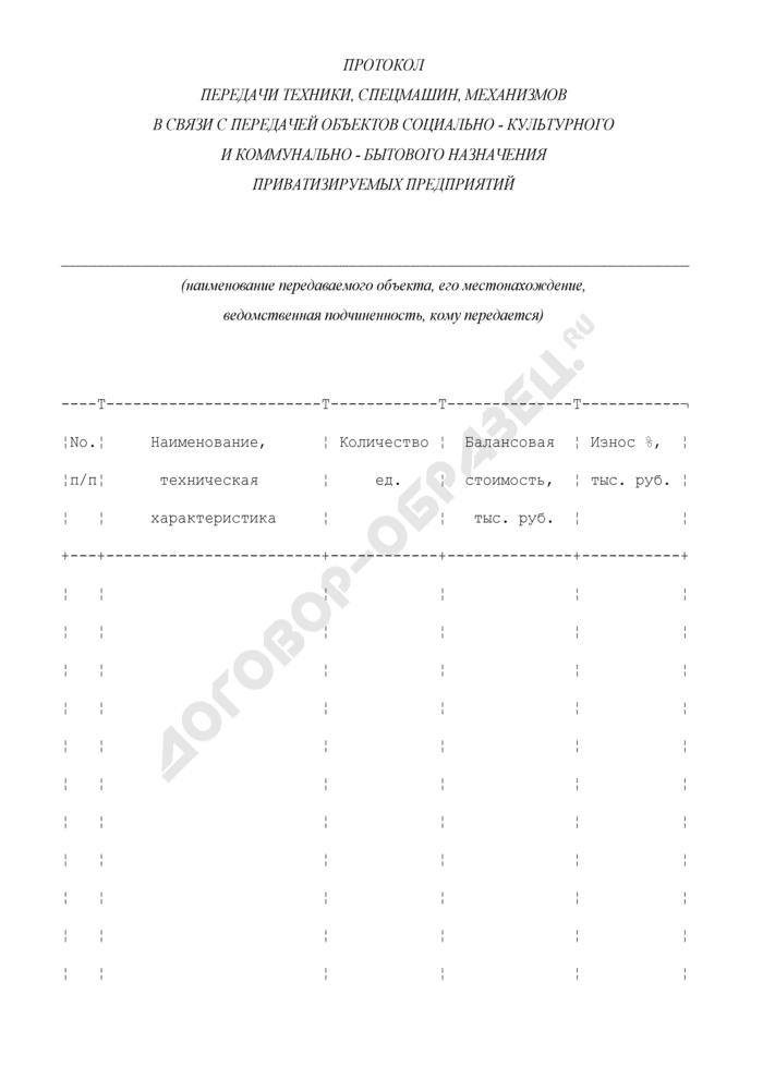 Протокол передачи техники, спецмашин, механизмов в связи с передачей объектов социально-культурного и коммунально-бытового назначения. Страница 1