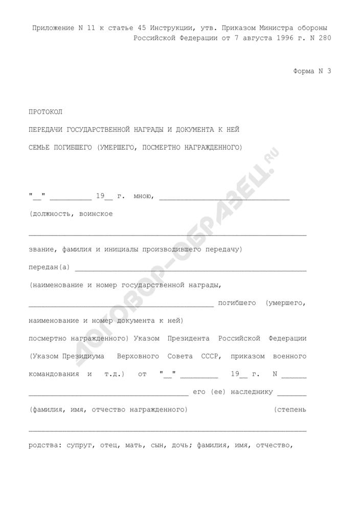 Протокол передачи государственной награды и документа к ней семье погибшего (умершего, посмертно награжденного). Форма N 3. Страница 1
