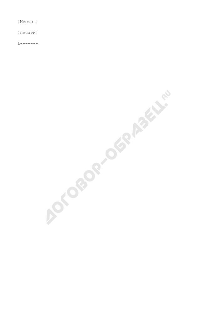 Протокол передачи государственной награды Российской Федерации и документа к ней семье посмертно награжденного (умершего награжденного). Страница 2