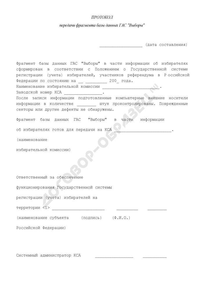"""Протокол передачи фрагмента базы данных государственной автоматизированной системы Российской Федерации """"Выборы. Страница 1"""