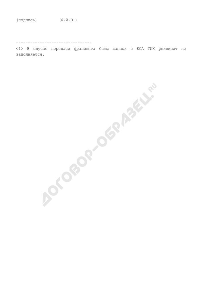 """Протокол передачи фрагмента базы данных государственной автоматизированной системы Российской Федерации """"Выборы. Страница 2"""