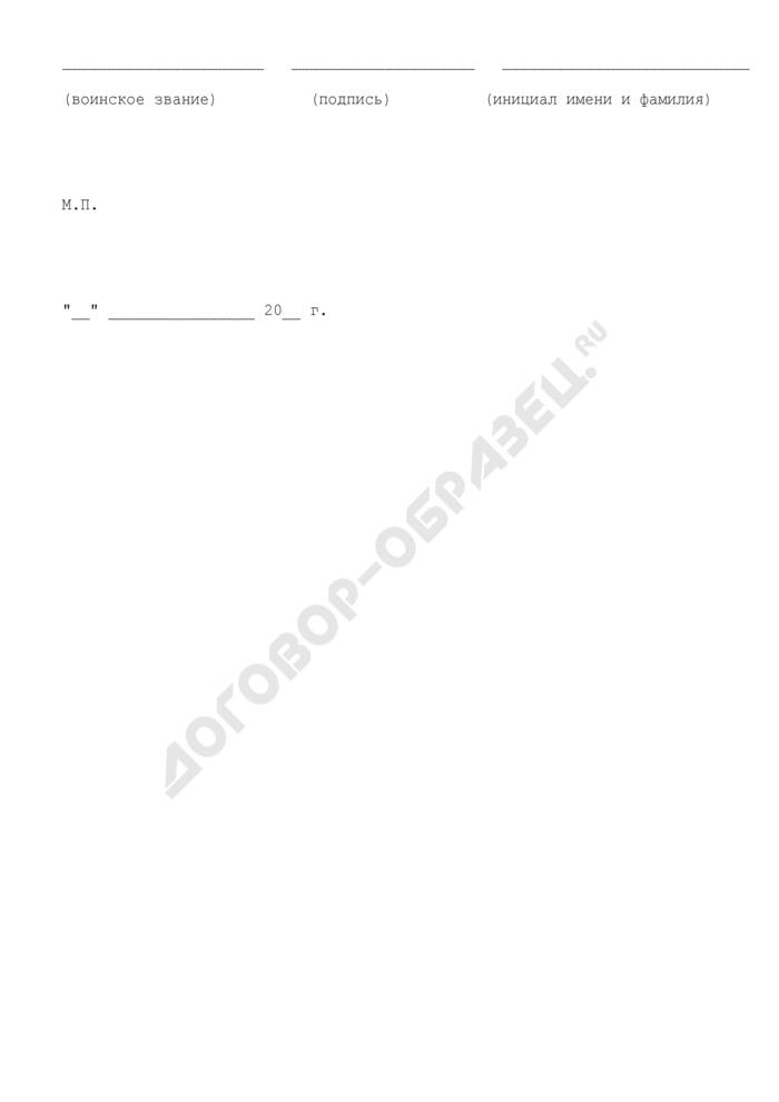 Протокол передачи ведомственного знака отличия Министерства обороны Российской Федерации и удостоверения к нему семье умершего награжденного. Страница 2