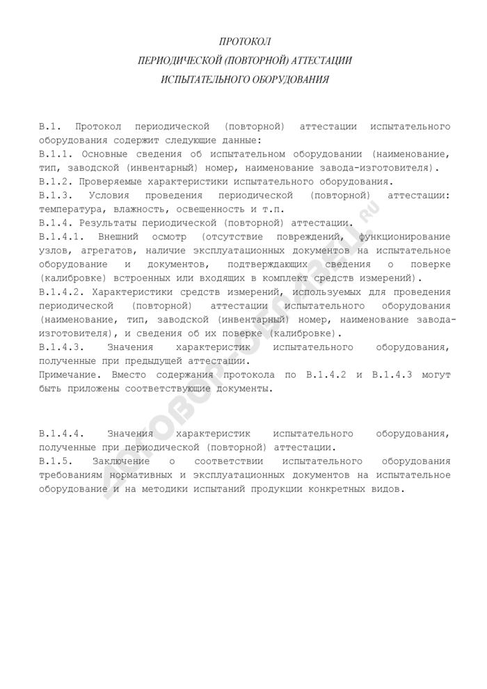 Протокол периодической (повторной) аттестации испытательного оборудования (рекомендуемая форма). Страница 1
