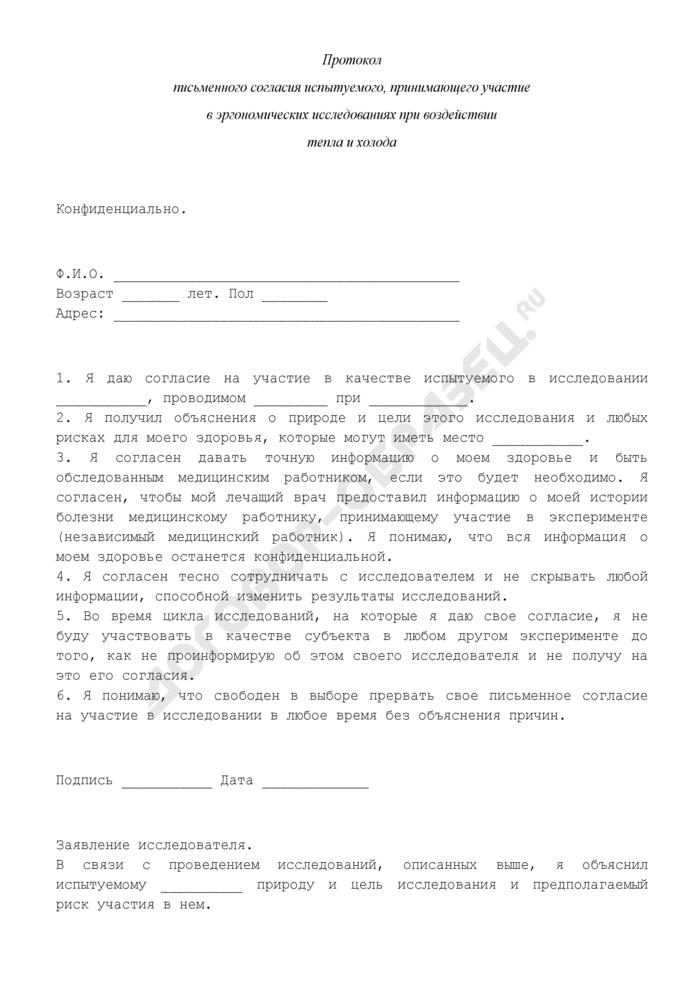 Протокол письменного согласия испытуемого, принимающего участие в эргономических исследованиях при воздействии тепла и холода. Страница 1