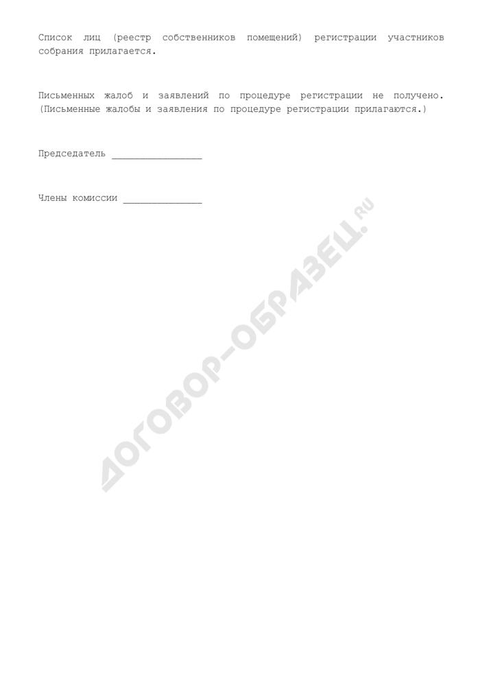 Протокол по итогам регистрации собственников помещений и их полномочных представителей, участвующих в общем собрании (приложение к положению о порядке проведения общего собрания собственников помещений в многоквартирном доме). Страница 2