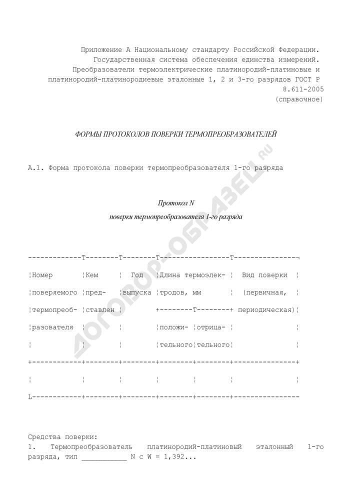 Протокол поверки термопреобразователя 1-го разряда. Страница 1