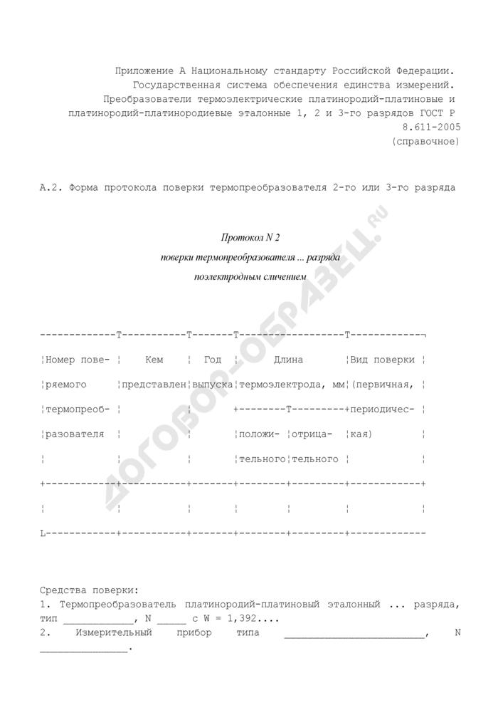 Протокол поверки термопреобразователя 2-го или 3-го разряда. Страница 1