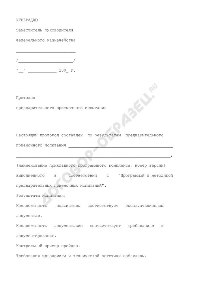 Протокол предварительного приемочного испытания прикладного программного комплекса. Страница 1
