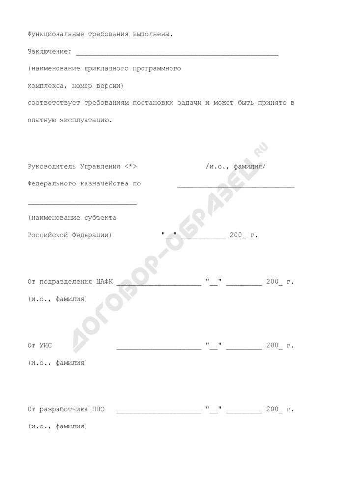 Протокол предварительного приемочного испытания прикладного программного комплекса. Страница 2