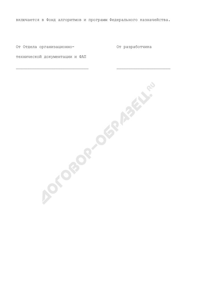 Протокол включения программного средства в Фонд алгоритмов и программ Федерального казначейства. Страница 2