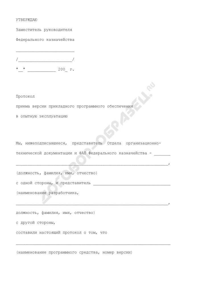Протокол приема версии прикладного программного обеспечения в опытную эксплуатацию. Страница 1