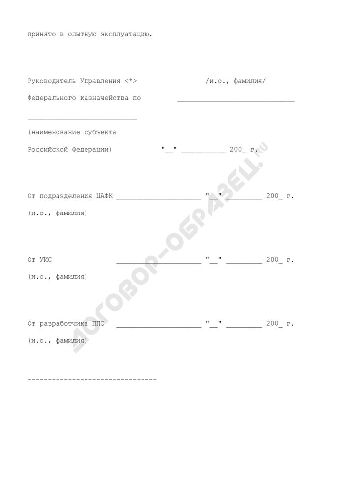 Протокол приема версии прикладного программного обеспечения в опытную эксплуатацию. Страница 2