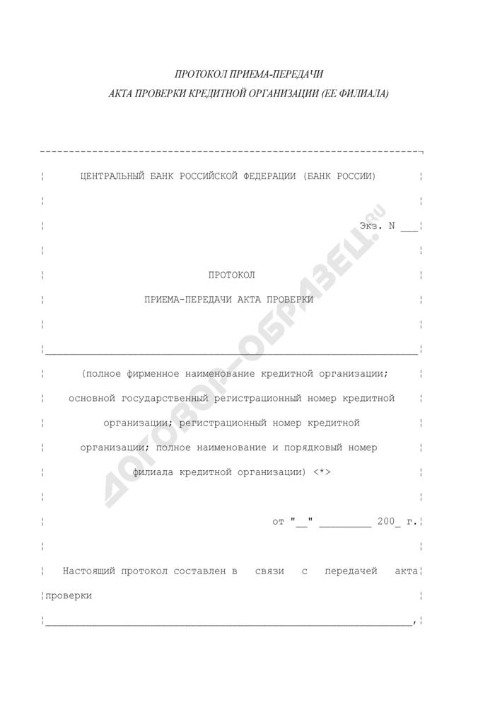 Протокол приема-передачи акта проверки кредитной организации (ее филиала). Страница 1