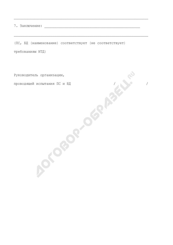 Протокол проведения технологических испытаний программных средств и баз данных. Страница 2