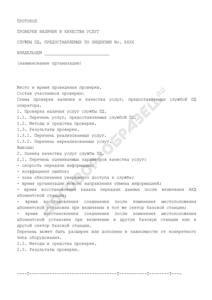Протокол проверки наличия и качества услуг службы передачи данных по сети, предоставляемых по лицензии владельцем. Страница 1