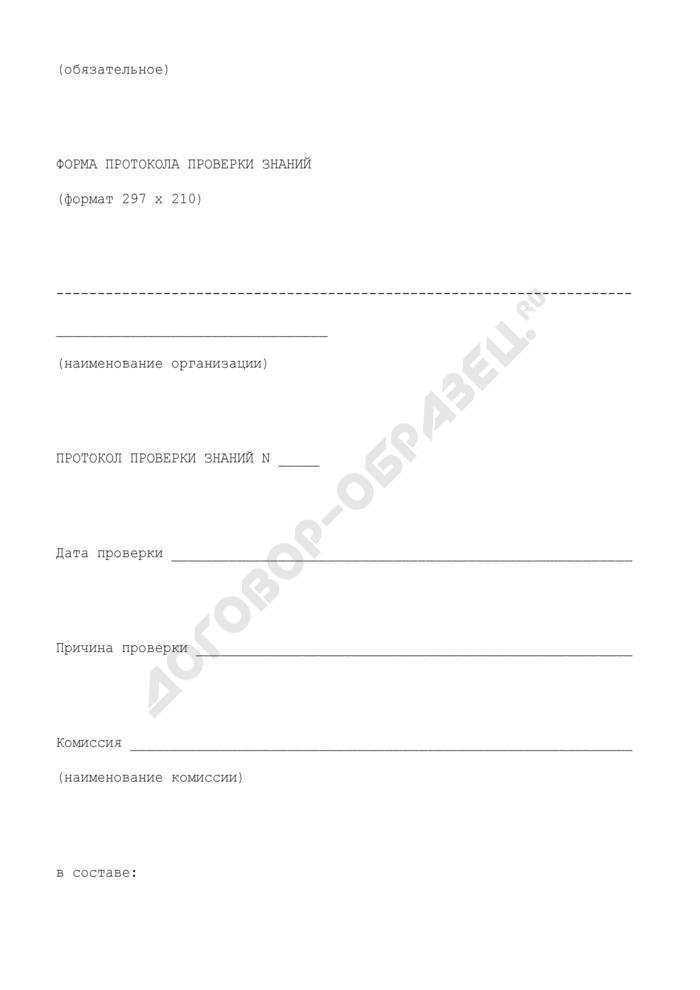 Протокол проверки знаний (ПУЭ, ПТБ, ПТЭ, ППБ и других НТД) персонала энергетических организаций системы жилищно-коммунального хозяйства Российской Федерации. Страница 1