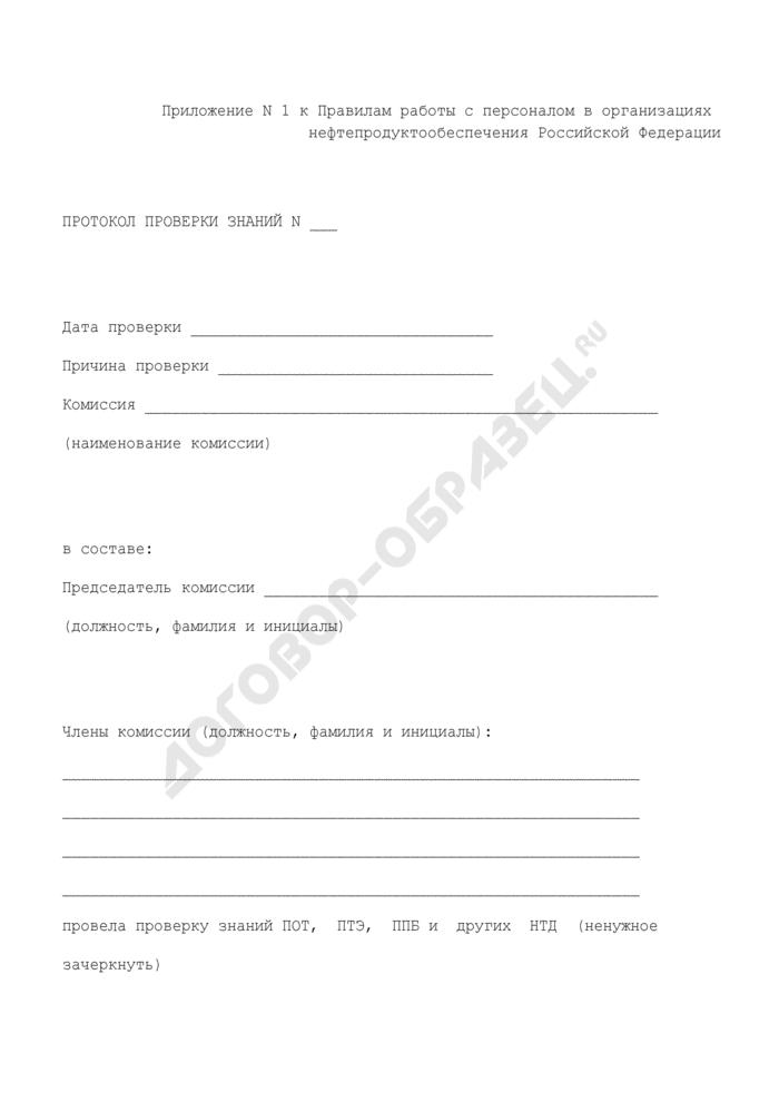 Протокол проверки знаний персонала в организациях нефтепродуктообеспечения Российской Федерации. Страница 1
