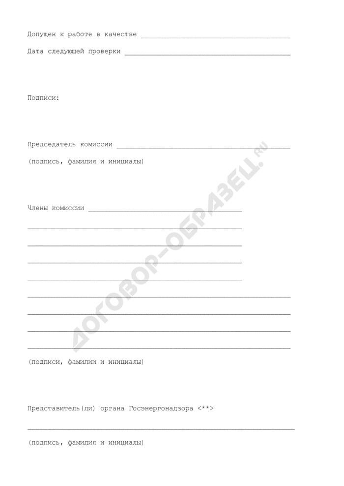 Протокол проверки знаний персонала в организациях нефтепродуктообеспечения Российской Федерации. Страница 3