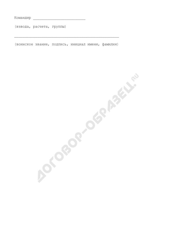 Протокол проверки знаний по требованиям безопасности военнослужащих (взвода, расчета, группы). Страница 2