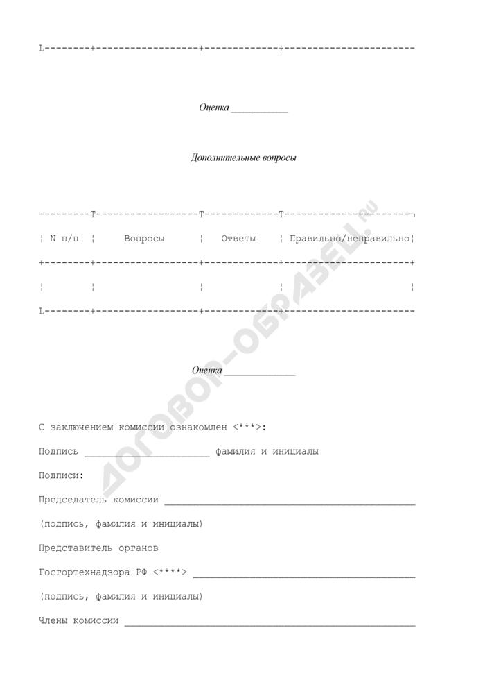 Протокол проверки знаний персонала на предприятиях и в учреждениях энергетического производства. Страница 3