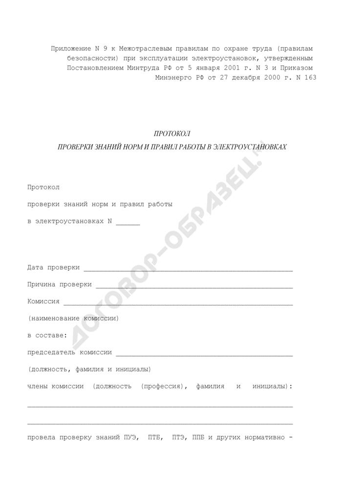 Протокол проверки знаний норм и правил работы в электроустановках. Страница 1