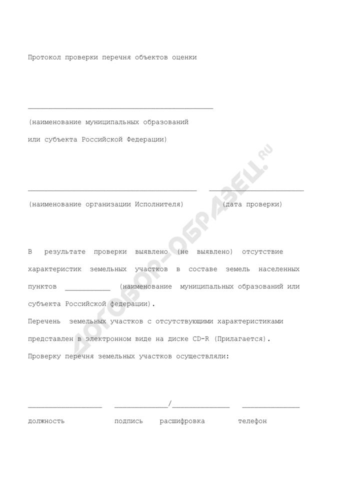 Протокол проверки перечня объектов оценки земель населенных пунктов. Страница 1
