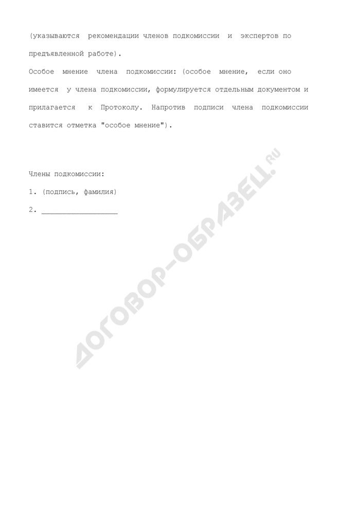 Протокол работы подкомиссии по приемке программного обеспечения для Федеральной налоговой службы Российской Федерации. Страница 2