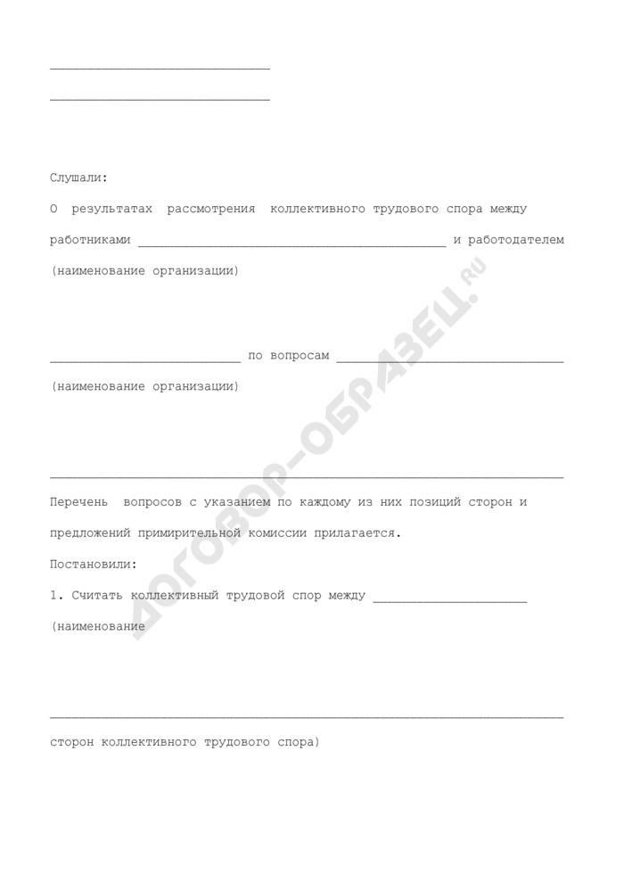 Протокол разногласий совместного заседания примирительной комиссии и представителей сторон по рассмотрению коллективного трудового спора. Страница 3