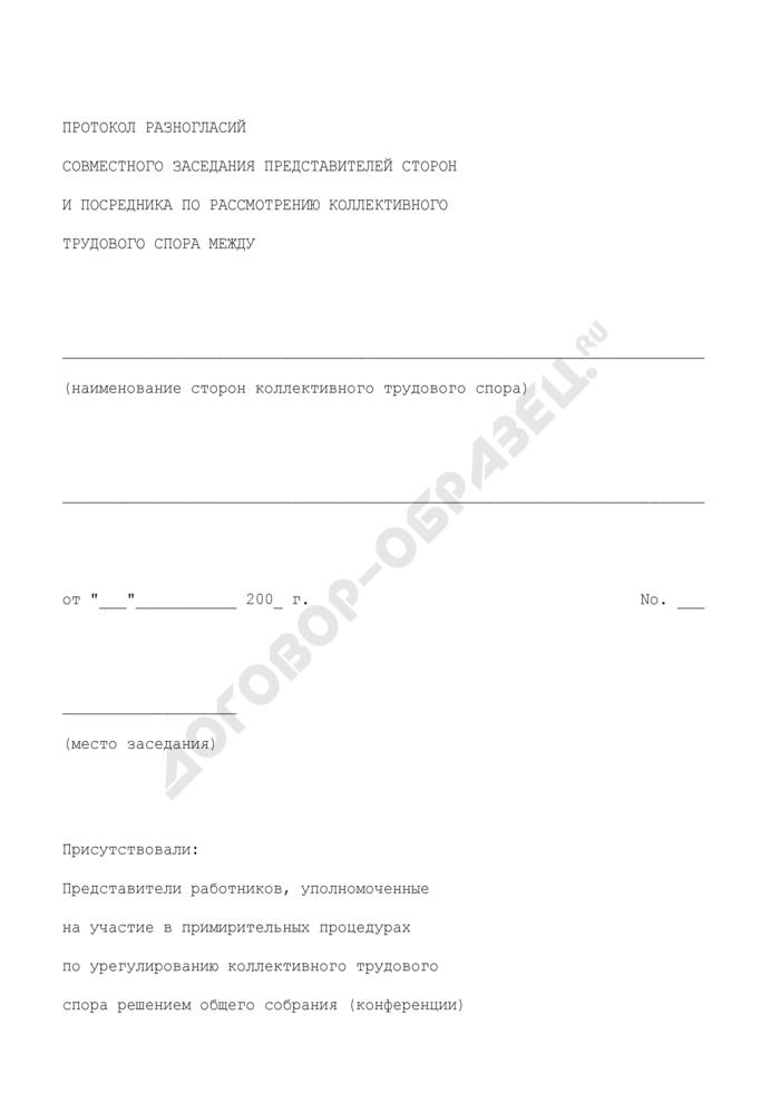 Протокол разногласий совместного заседания представителей сторон и посредника по рассмотрению коллективного трудового спора. Страница 1