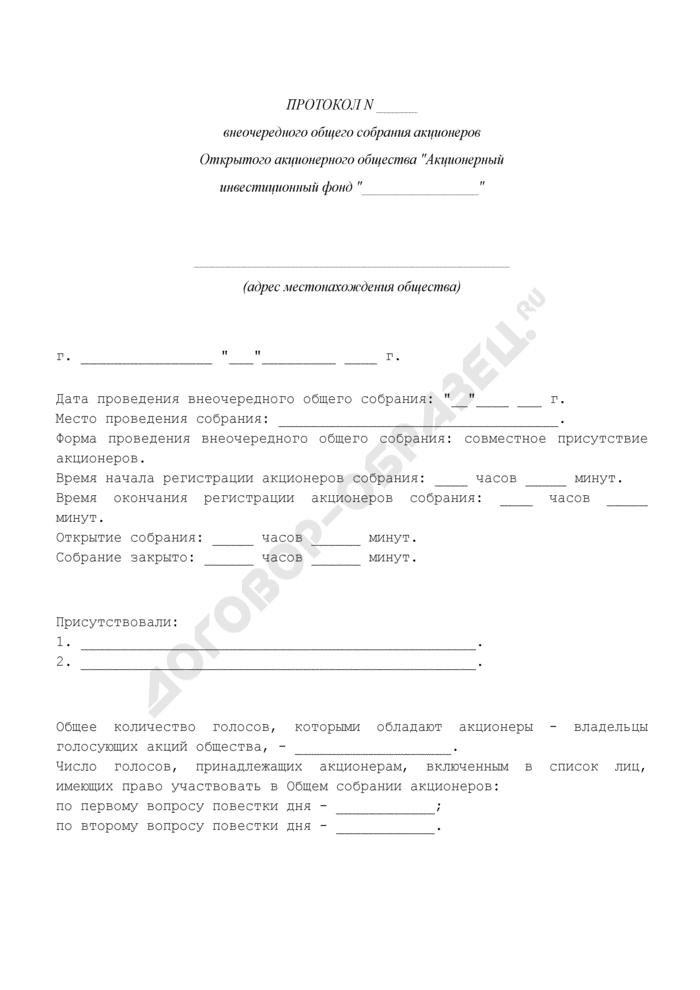 Протокол внеочередного общего собрания акционеров открытого акционерного общества - акционерного инвестиционного фонда об утверждении инвестиционной декларации. Страница 1