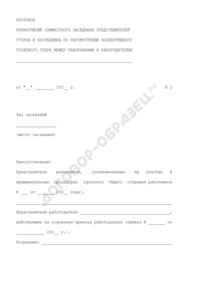 Протокол разногласий совместного заседания представителей сторон и посредника по рассмотрению коллективного трудового спора между работниками и работодателем. Страница 1
