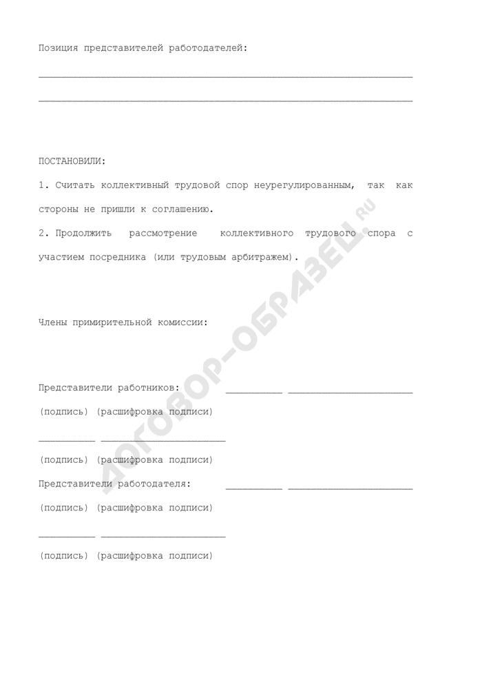 Протокол разногласий заседания примирительной комиссии по рассмотрению коллективного трудового спора между работниками и работодателем. Страница 2