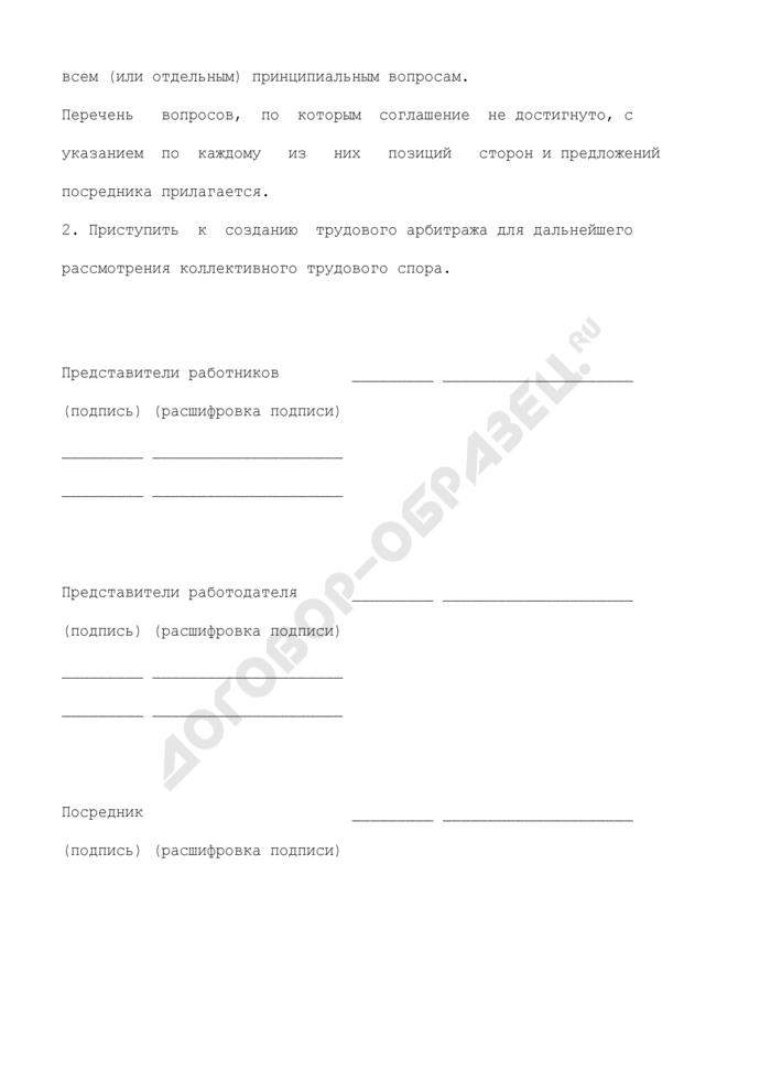Протокол разногласий совместного заседания представителей сторон и посредника по рассмотрению коллективного трудового спора. Страница 3