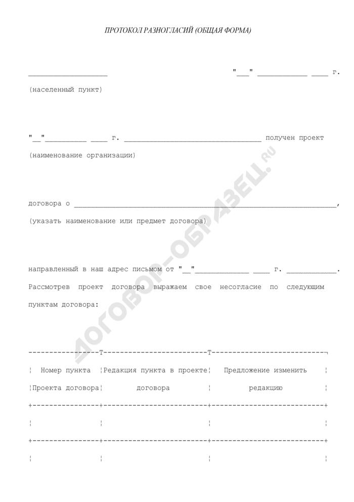 Протокол Урегулирования Разногласий Образец