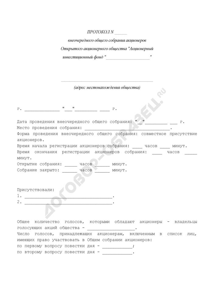Протокол внеочередного общего собрания акционеров открытого акционерного общества - акционерного инвестиционного фонда об утверждении дополнений к инвестиционной декларации. Страница 1