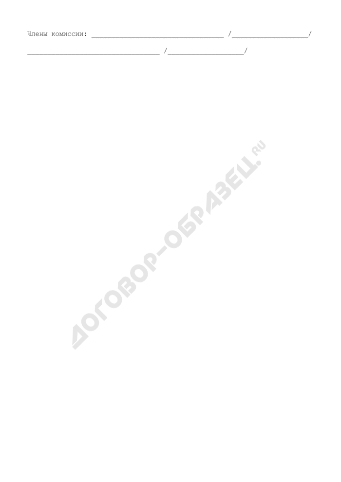 Протокол расследования территориальной конфликтной комиссией Московской области апелляции о нарушении процедуры проведения экзамена. Форма N 7. Страница 3
