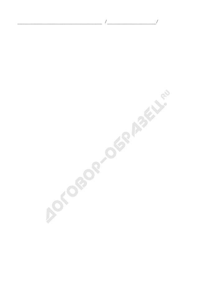 Протокол расследования территориальной конфликтной комиссией Московской области апелляции о несогласии с выставленными баллами (отметками). Форма N 8. Страница 3