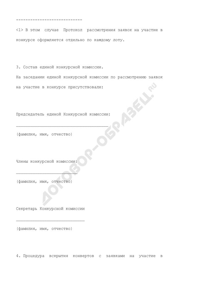 Протокол рассмотрения заявок на участие в открытом конкурсе на поставку (разработку) услуг для государственных нужд. Страница 2