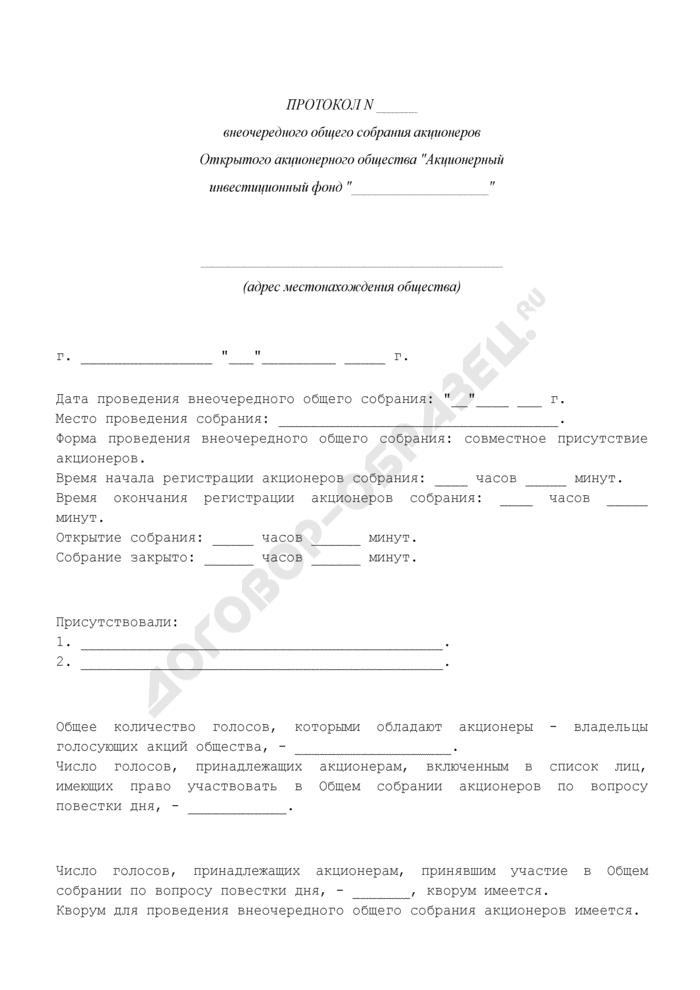 Протокол внеочередного общего собрания акционеров открытого акционерного общества - акционерного инвестиционного фонда о передаче полномочий исполнительного органа фонда управляющей компании. Страница 1