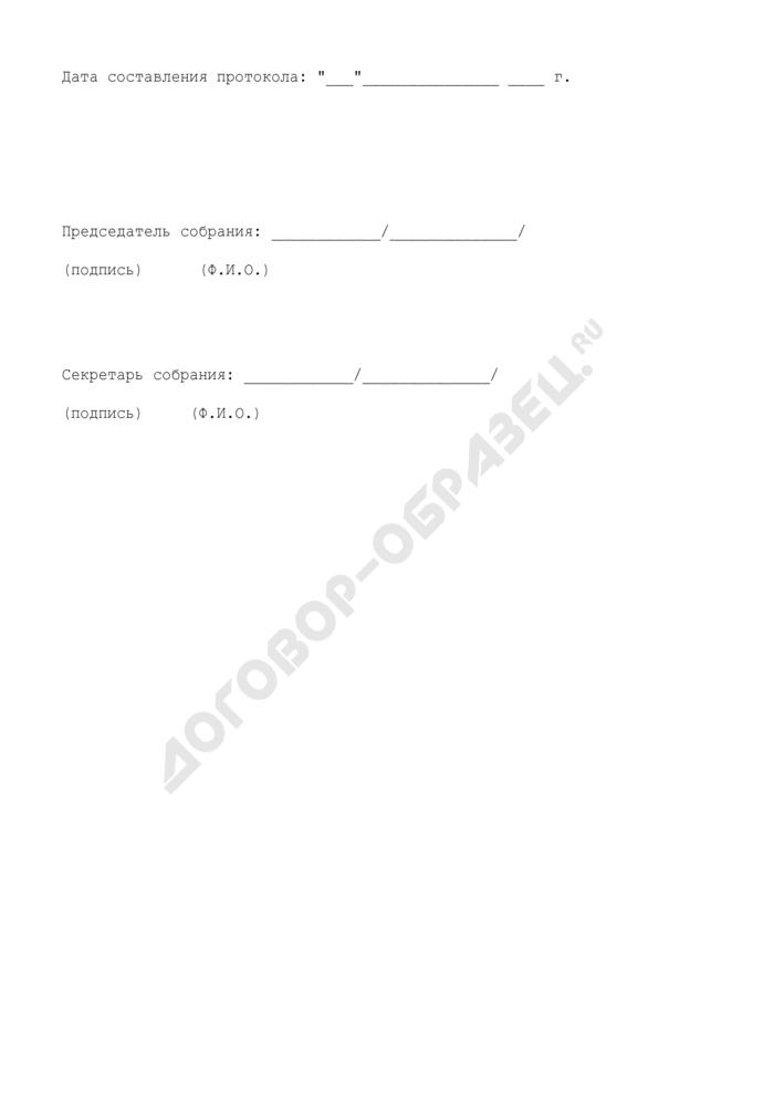 Протокол внеочередного общего собрания акционеров открытого акционерного общества - акционерного инвестиционного фонда о передаче полномочий исполнительного органа фонда управляющей компании. Страница 3