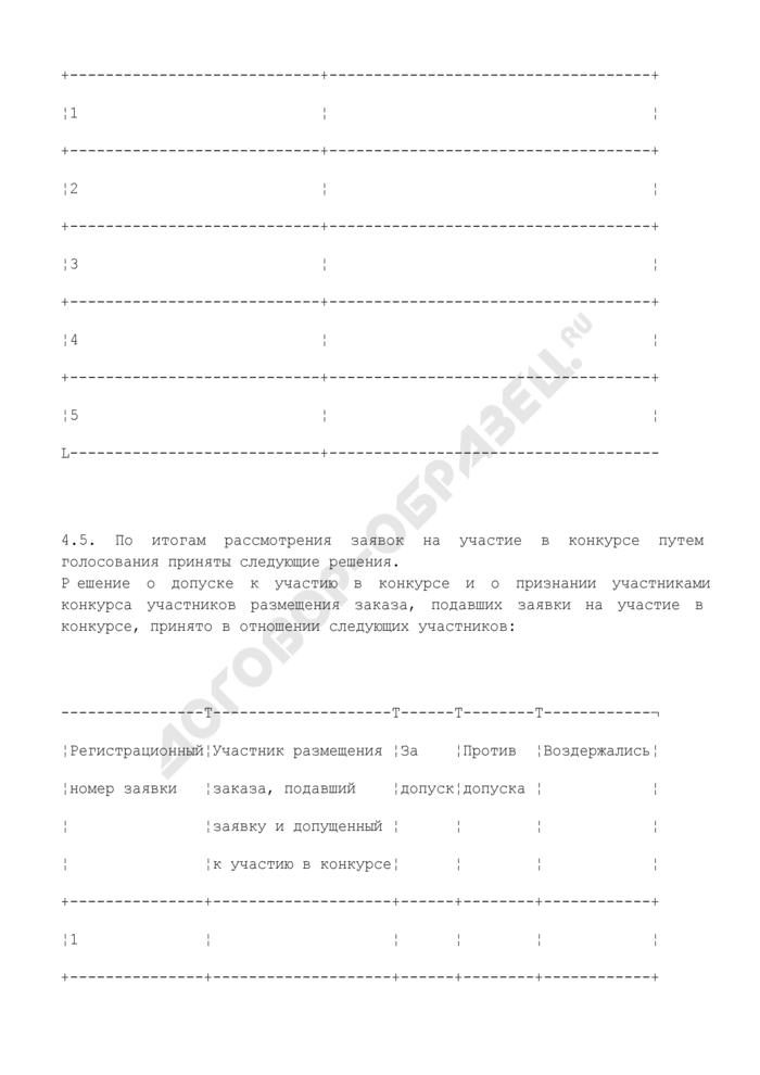 Протокол рассмотрения заявок на участие в конкурсе по размещению государственного заказа. Страница 3