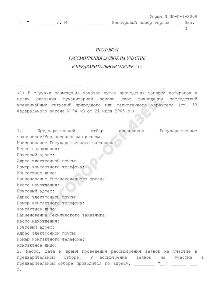 Протокол рассмотрения заявок на участие в предварительном отборе. Форма N ПО-П-1-2009. Страница 1