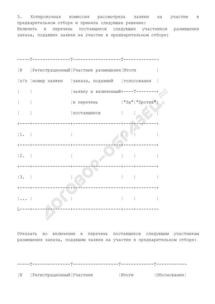 Протокол рассмотрения заявок на участие в предварительном отборе. Форма N ПО-П-1-2009. Страница 3