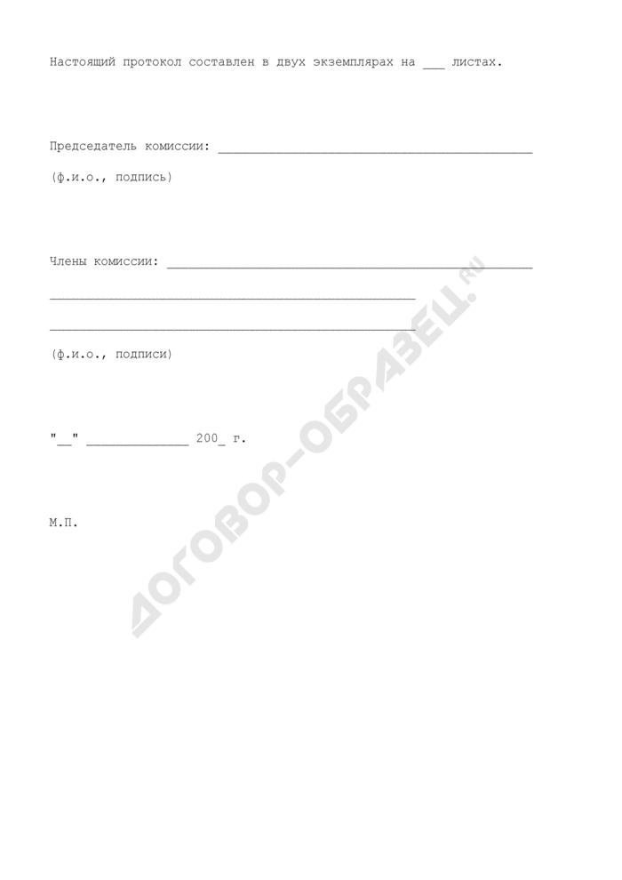 Протокол рассмотрения заявок на участие в конкурсе по отбору управляющей организации для управления многоквартирным домом. Страница 3
