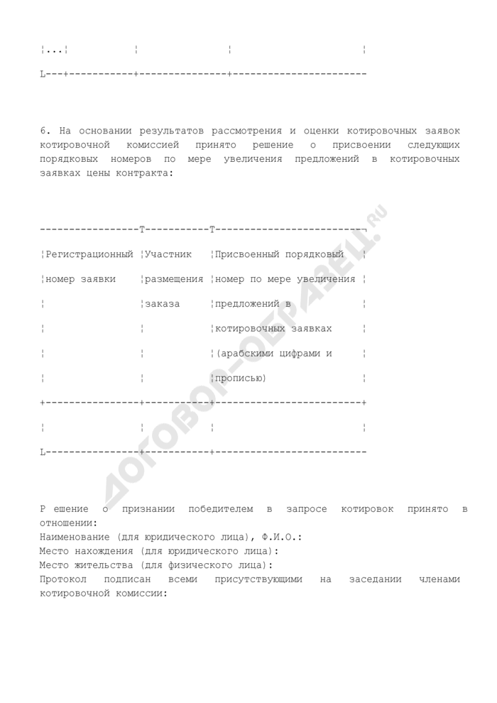 Протокол рассмотрения и оценки котировочных заявок в целях оказания гуманитарной помощи либо ликвидации последствий чрезвычайной ситуации природного или техногенного характера. Форма N ЗК-П-2-2009. Страница 3