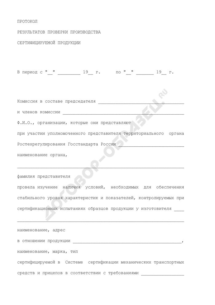 Протокол результатов проверки производства сертифицируемой продукции. Страница 1